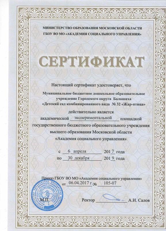 №32 -БАЛАШИХ А - ЖАР ПТИЦА.jpg