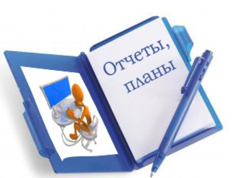 отчеты.png в 1.1. Общие сведения об учителе - 4portfolio