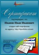 Сертификат, подтверждающий создание сайта-портфолио
