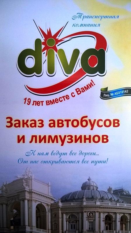 АВТОБУСЫ и ЛИМУЗИНЫ — Diva Одесса.