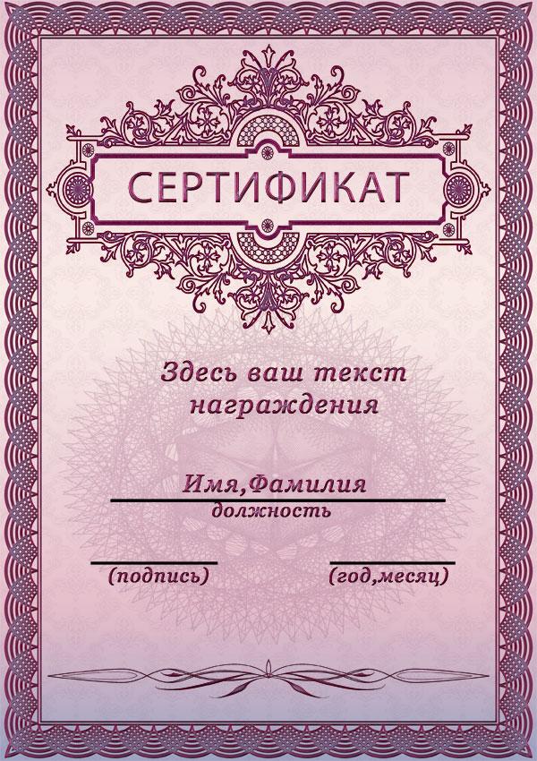 классные сертификаты картинки для печати можно говорить добавлении