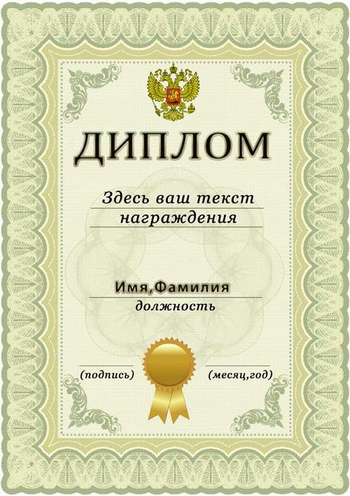 Грамоты и дипломы для награждения vinyl fest ru портал обо  Как оформить диплом для награждения
